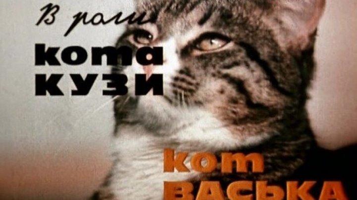 Жадный кузя (1969 - СССР) Кукольный мультфильм с участием живого кота.