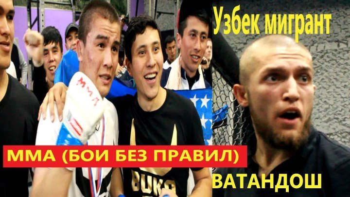 Мигранты Узбеки чемпионы Москвы ММА