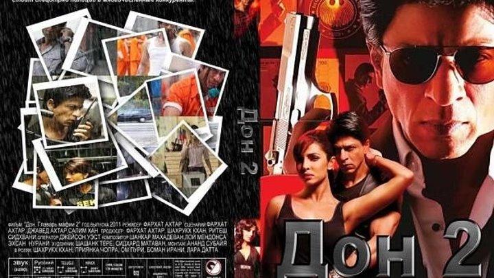фильм Дон Главарь мафии 2 (2011) , триллер, криминал