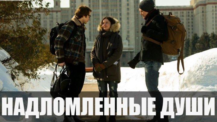 """Сериал """"НАДЛОМЛЕННЫЕ ДУШИ"""" Все серии Российские Мелодрамы Фильмы и сериалы"""