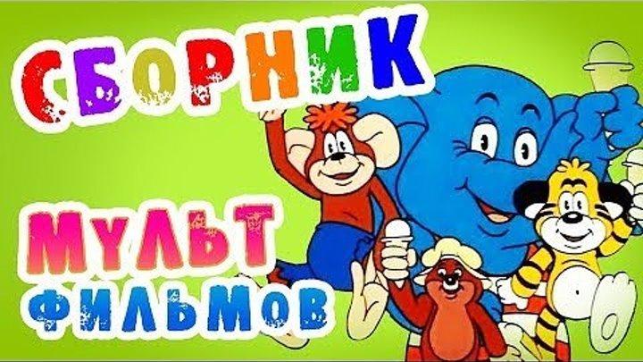"""""""Советские мультики 70-х"""" (Часть - 13)"""