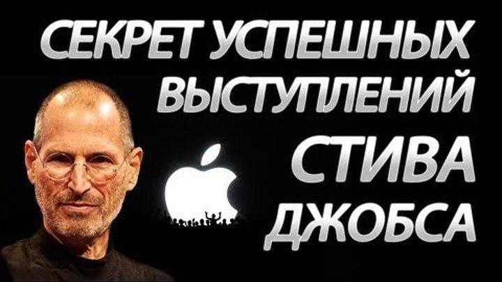 СТИВ ДЖОБС. Секреты выступлений Стива Джобса