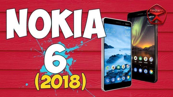 Дикая Nokia 6 (2018) обзор от Арстайл