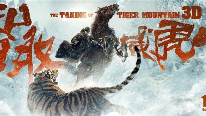 КОМЕДИЙНЫЙ БОЕВИК _Захват горы тигра (Взятие горы Вэйхушань) Китай, Гонконг 2014 комедия, боевик