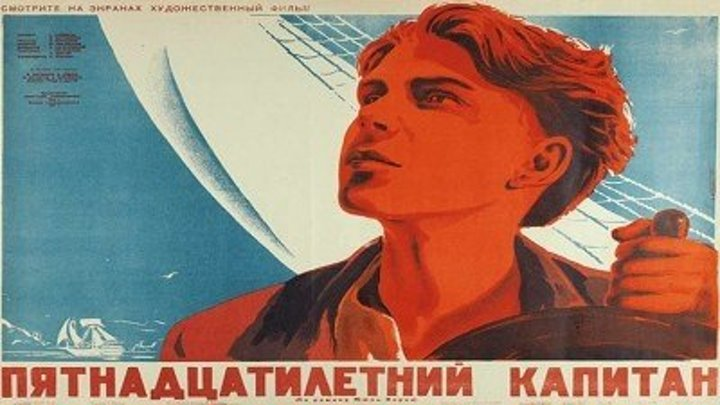 """х/ф """"Пятнадцатилетний капитан"""" (1945)"""