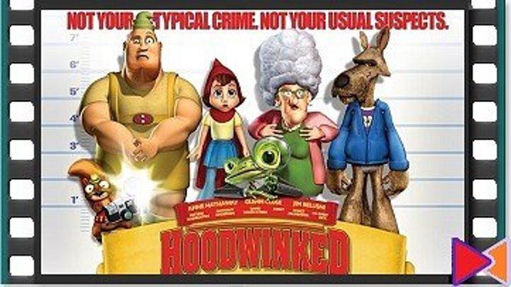 Правдивая история Красной Шапки [Hoodwinked!] (2005)