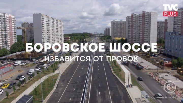 Боровское шоссе восстановлено