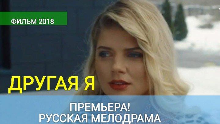 КРАСИВАЯ ПРЕМЬЕРА 2018! ** ДРУГАЯ Я** - отличная новая мелодрама 2018 | смотреть новые русские мелодрамы | фильмы HD 2018