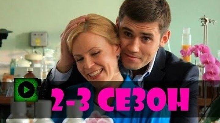 Парфюмерша 2 -3сезон Серия 1-8 2017 Сериал HD 1080p_Joined