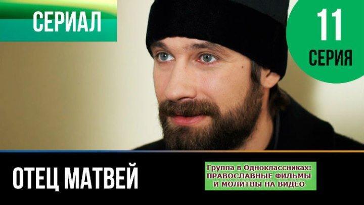 ОТЕЦ МАТВЕЙ _ Сериал, затрагивающий Душу _ 11 серия _ HD
