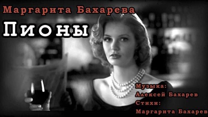 """Премьера песни """"ПИОНЫ"""" Маргарита Бахарева"""