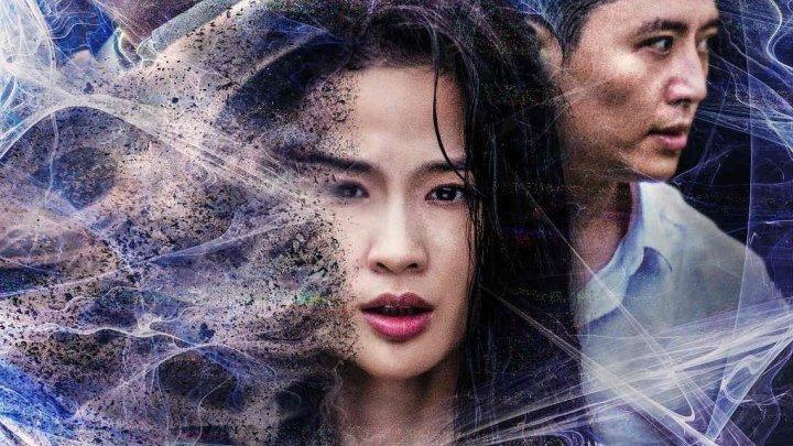 СЕКРЕТ БЕССМЕРТИЯ (2018) Yi a suo mi ma