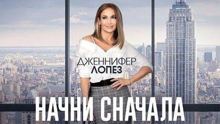 Начни сначала — Русский трейлер (2018)