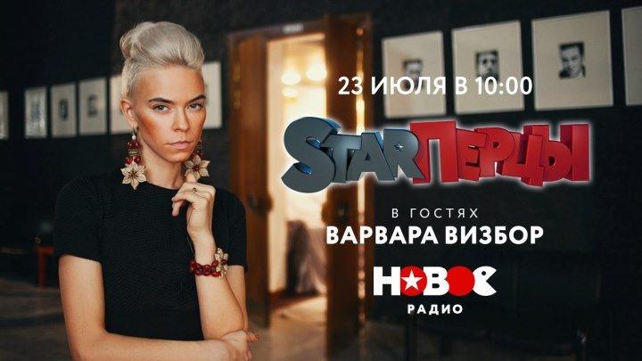 В гостях у STARПерцев певица Варвара Визбор
