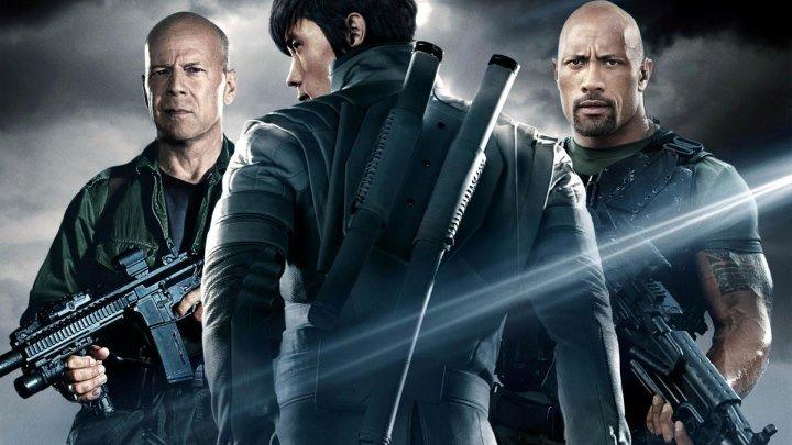 Бросок кобры 2: Возмездие (2013) G.I. Joe: Retaliation