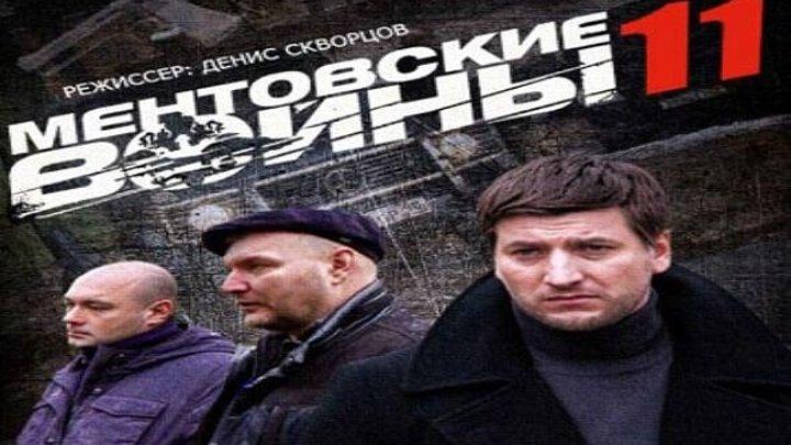 Ментовские войны 11 Сезон 9-10 Серия криминал, детектив 2017