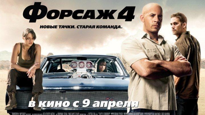 Форсаж 4 (2009) (Драма_Криминал_Боевик)