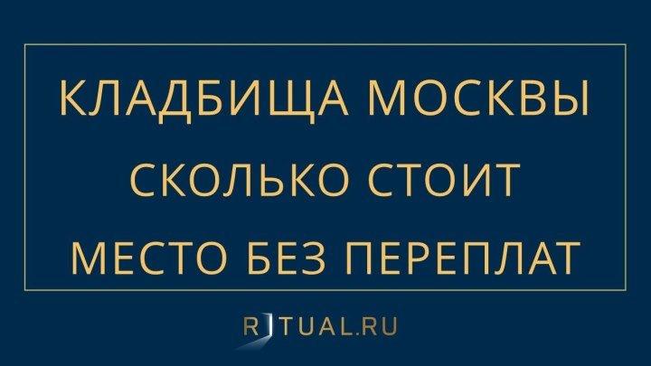 сколько стоит место на кладбище в москве