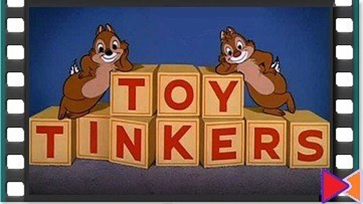 Любители игрушек [Toy Tinkers] (1949)