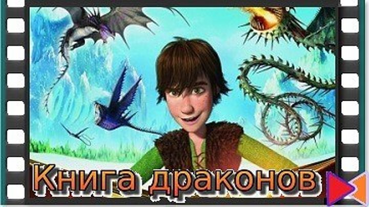 Книга драконов (видео) [Book of Dragons] (2011)