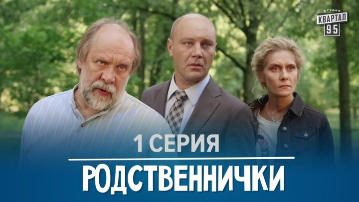 Родственнички_ 1 серия в HD (8 серий) 2016