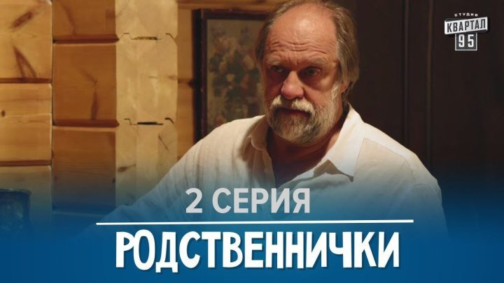 Родственнички_ 2 серия в HD (8 серий) 2016
