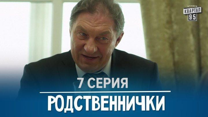 Родственнички_ - 7 серия в HD (8 серий) 2016