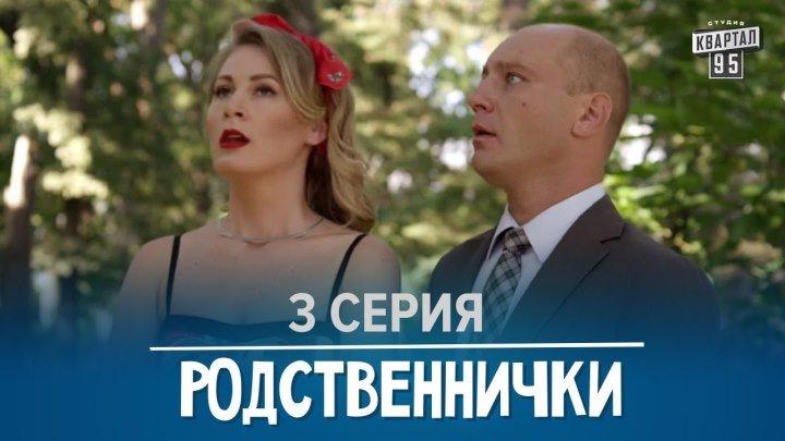Родственнички_- 3 серия в HD (8 серий) 2016