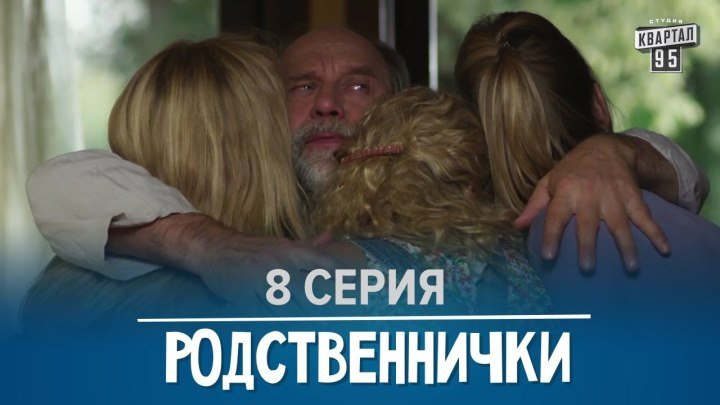 Родственнички - 8 серия в HD (8 серий) 2016