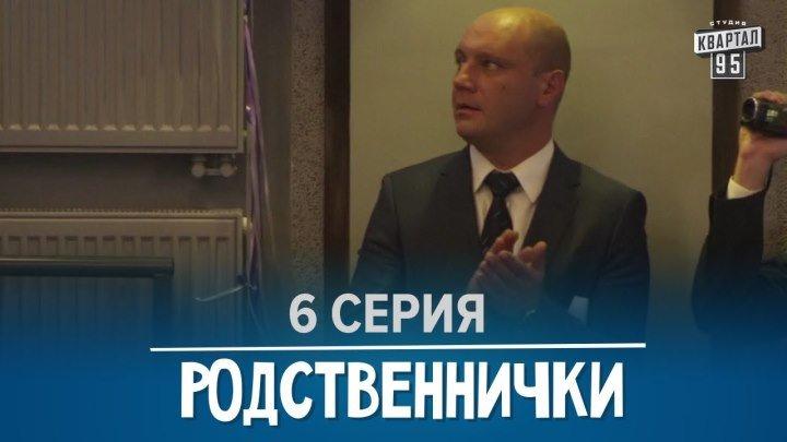 Родственнички_- 6 серия в HD (8 серий) 2016