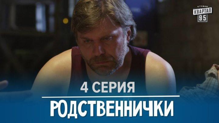 Родственнички_ - 4 серия в HD (8 серий) 2016
