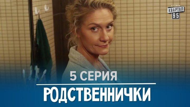 Родственнички_ - 5 серия в HD (8 серий) 2016