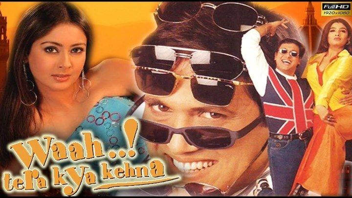 Неожиданный поворот _ Waah! Tera Kya Kehna (2002)