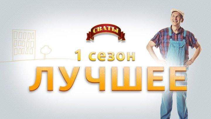 « СВАТЫ » ( 1 сезон 2 серия ).