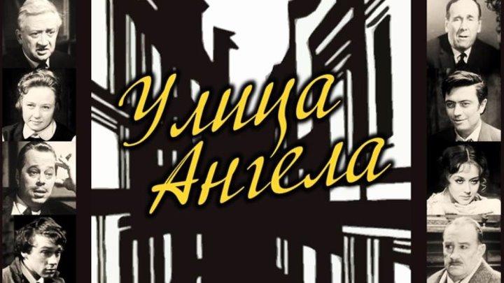 Спектакль «Улица Ангела»_1969 (драма, экранизация).