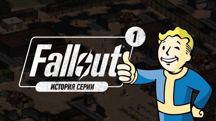 История серии. Fallout, часть 1