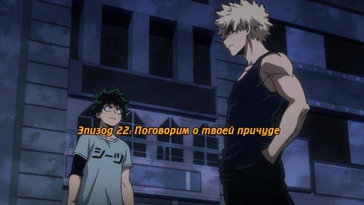 [Субтитры] [Ziggy Team] Моя геройская академия сезон 3 / Boku no Hero Academia 3 [22 из 25]