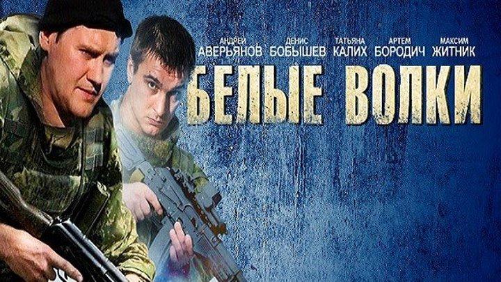 БЕЛЫЕ ВОЛКИ- (1-й сезон_все серии)