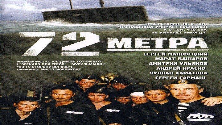 72 метра.2004.WEBRip-AVC.