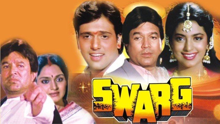 Рай (1990) Swarg