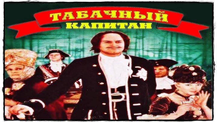 Табачный капитан. (1972)
