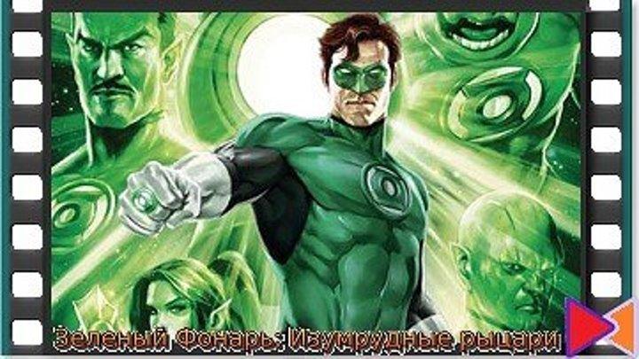 Зеленый Фонарь: Изумрудные рыцари (видео) [Green Lantern: Emerald Knights] (2011)