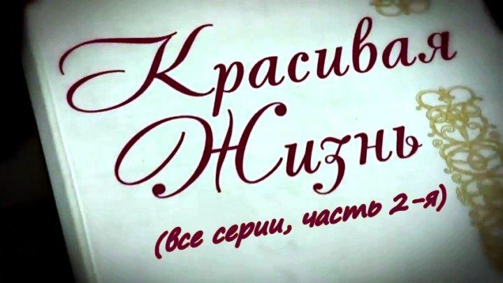 Русский сериал «Красивая жизнь»(все серии, часть 2-я)