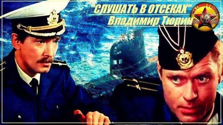 Слушать в отсеках. 2 серия (Николай Засеев-Руденко) [1985, Приключения, Военный]
