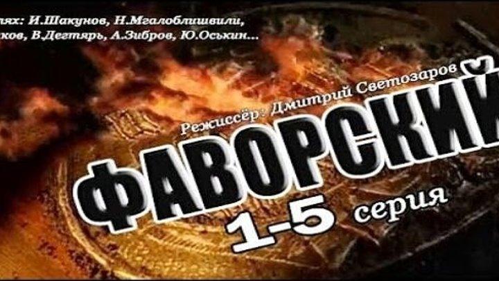 Фаворский 1-5 серия Криминальная драма, Мелодрама