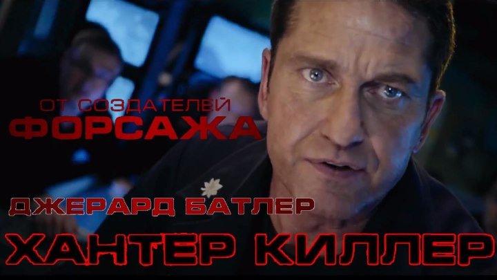 Хантер Киллер — Русский трейлер (2018)