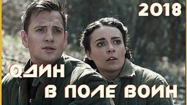 Один в поле воин - Военная драма 2018 - 4 серии целиком
