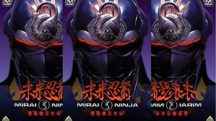 """""""Ниндзя из будущего / Mirai Ninja"""" 1988"""