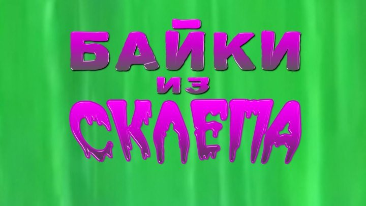 Байки из Склепа - Tales From The Crypt (Дубляж А.Юг)