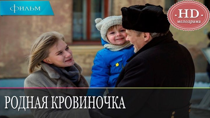 Родная кровиночка 2013_ Мелодрама до слез_ Александр Михайлов, Дарья Михайлова